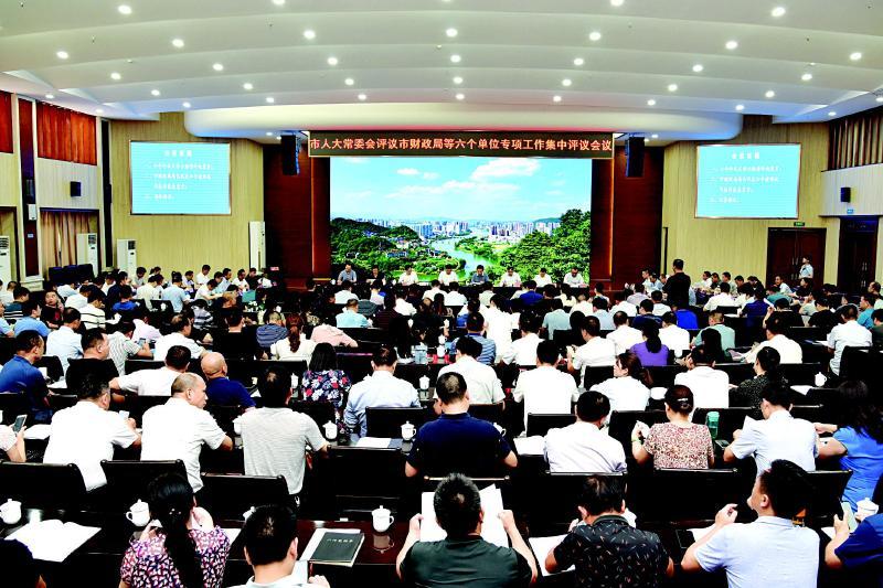 市人大常委会评议市财政局等六个单位专项工作集中评议会议召开